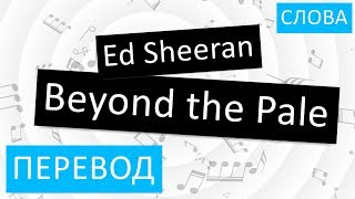 Ed Sheeran - Beyond the Pale Перевод песни На русском Слова Текст