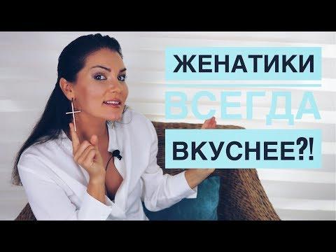 ОТНОШЕНИЯ С ЖЕНАТЫМ МУЖЧИНОЙ / ЛЮБОВНЫЙ ТРЕУГОЛЬНИК