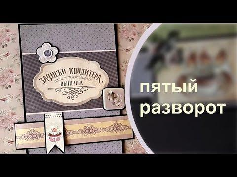 КУЛИНАРНАЯ КНИГА мастер-класс (5 часть)