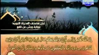 المصحف المرتل 14 للشيخ العيون الكوشي برواية ورش