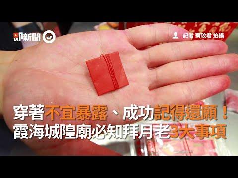 台北霞海城隍廟解惑!不再怕犯錯 拜月老必知3大禁忌 紅線可重複使用