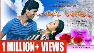 Santali Movie| Sores Dular |A Romantic Film|
