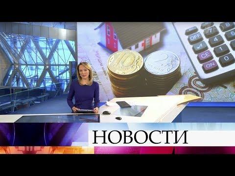 Выпуск новостей в 12:00 от 02.12.2019