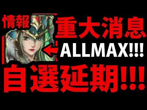 自選ALLMAX延期