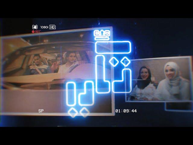 "The Long Awaited Saudi Series ""Takki"" Returns Exclusively on Netflix"