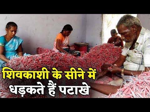Shivkashi भारत का एक ऐसा शहर जहां के लोगों के खून में है बारूद