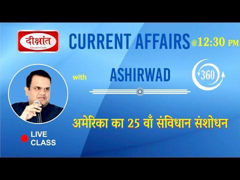Current Affairs @12:30 PM ( America's 25th Constitution Amendment )  Ashirwad 360