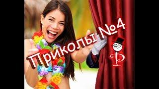 Подборка приколов, розыгрышей, юмора от Poduracki №4. Best, fail! Лучшее на YouTube! LOL!!!