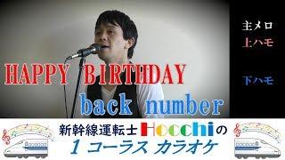 mqdefault - 【新幹線運転士が歌う】 HAPPY BIRTHDAY / back number 歌ってみた カバー 新幹線運転士 Hocchi 1コーラスカラオケ