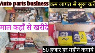 Auto parts business. Auto part business Kaise Karun Karen.ऑटो पार्ट्स बिजनेस 