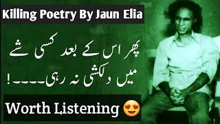 Phir Us K Bad Kisi Shy Mein Dilkashi Na Rahi   A Killing Poetry By Jaun Elia   Jaun Elia Ki Duniya