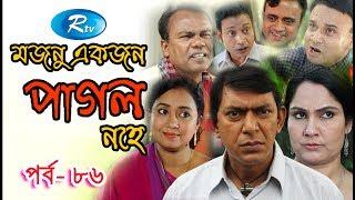 Mojnu Akjon Pagol Nohe | Ep-86 | মজনু একজন পাগল নহে | Chanchal Chowdhury | Babu | Bangla Natok