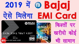 How to Apply for Bajaj Finserv EMI Card in Hindi 2019 - बजाज फिनसर्व EMI कार्ड कैसे बनवायें?  IMAGES, GIF, ANIMATED GIF, WALLPAPER, STICKER FOR WHATSAPP & FACEBOOK