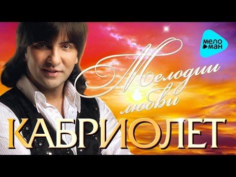 Марцинкевич Александр и Кабриолет -  Мелодии любви   (Альбом 2011)