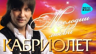 Марцинкевич Александр и Кабриолет    Мелодии любви   (Альбом 2011)