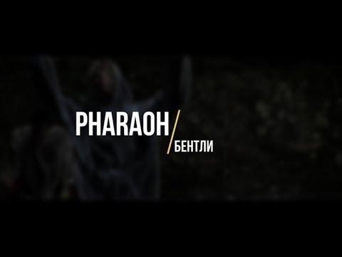 Pharaoh - Бентли (Субтитры/Текст)