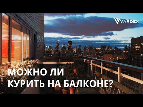 Закон о запрете курения на балконах
