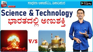 Science and Technology | Nuclear Energy in India | Manjunatha B | Sadhana Academy | Shikaripura
