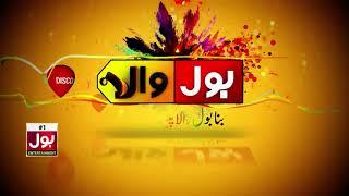 BOLWala Card Game Show Promo | Mathira & Waqar Zaka | 17th July 2019 | BOL Entertainment