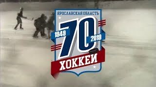 """70-лет ярославскому хоккею: официальная версия. """"Первый Ярославский"""""""