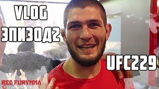 ПОСЛЕДНИЙ ДЕНЬ В АКА ПЕРЕД UFC 229 / БЕЗУМНЫЕ ФАНАТЫ ХАБИБА НАЛЕТЕЛИ В ЗАЛ - ЭПИЗОД 2