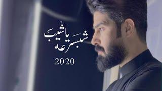 شبسرعه ياشيب | احمد الساعدي | Video clip | 2020 | محرم الحرام تحميل MP3