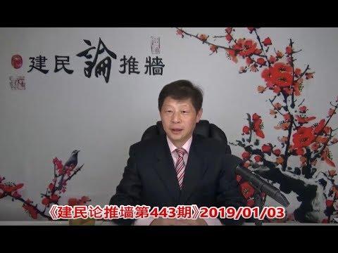《建民论推墙443》蔡英文怒怼习近平一国两制,中共自身难保,拿什么让台湾来帮你垫背?