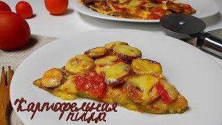 Картофельная пицца на сковороде.Вкусно,пальчики оближешь!
