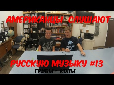 Американцы Слушают Русскую Музыку #13 (Грибы - Копы)