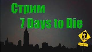 Стрим по 7 days to die/Метро 2033 - Зомби Апокалипсис