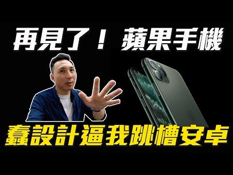 你會選擇放棄iphone嗎?