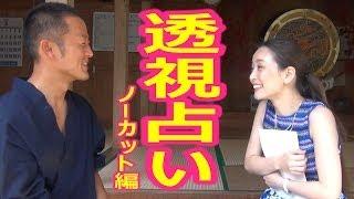 人生初☆有名占い師に占ってもらった!!20分ノーカット編-2014.5.31SasakiAsahiVlog