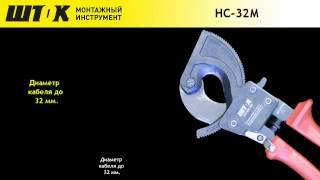 Ножницы кабельные НС-32М ШТОК от компании VL-Electro - видео