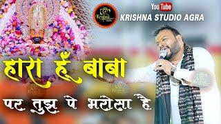 hara hu baba par tujhpe bharosa hai || Kanhiya Mittal