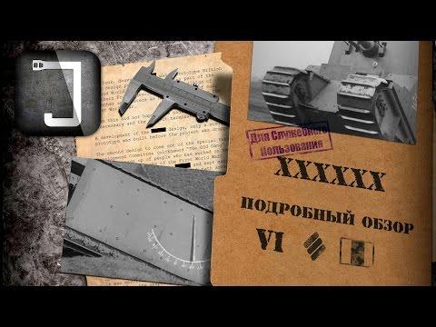 Броня, орудие, снаряжение и тактики. Подробный обзор РЕДКОГО према