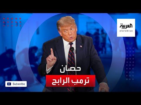 العرب اليوم - شاهد: هل أصبح الملف الاقتصادي حصان ترمب الرابح؟