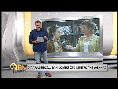 Η πρώτη βιβλιοθήκη Κόμικς στην Ελλάδα | 28/03/19 | ΕΡΤ