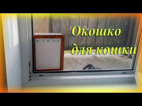 013Sh Окошко для кошки