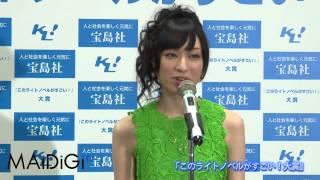 栗山千明「このライトノベルがすごい!大賞」授賞式