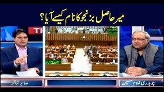 The Reporters   Sabir Shakir   ARYNews   11 July 2019