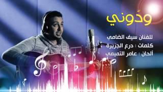 """اغاني طرب MP3 حصريا"""" جديد الفنان سيف الضامي (ودّوني) النسخة الأصلية تحميل MP3"""