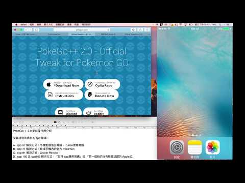 PokeGo++ 安裝教學 How To Install PokeGo++ Step By Step