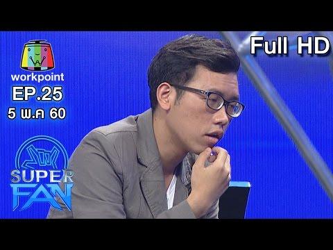 แฟนพันธุ์แท้ SUPER FAN (รายการเก่า) | EP.25 | 5 พ.ค. 60 Full HD