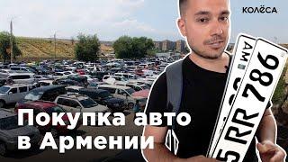 АВТО из АРМЕНИИ в КАЗАХСТАН: ЗА и ПРОТИВ