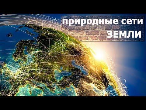 """О.Ткаченко """"Дороги Духов и природные сети Земли"""""""