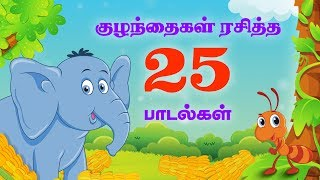Top 25 Hit Tamil Nursery Rhymes   +50 Mins   2D Cartoon Song Collection For Kutties