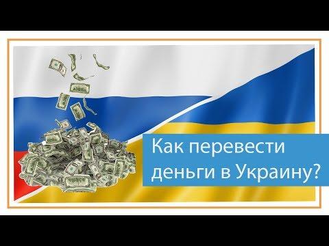 Как перевести деньги на Украину из России?