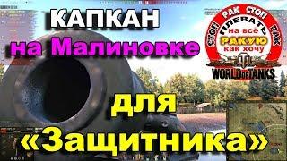 МАЛИНОВКА ОКРУЖЕНИЕ Об.252У Защитник WoT