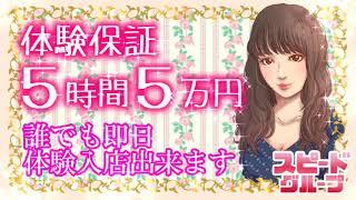 スピード京橋店の求人動画
