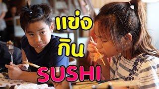 แข่งกินซูชิให้เยอะที่สุด กัส ก้า ใครจะกินได้จุกว่ากัน